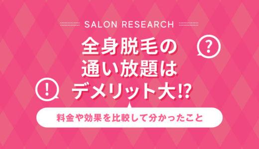 〈通い放題のデメリットを暴露〉全身脱毛の回数無制限プランって本当にお得?人気の脱毛サロン8社を徹底比較して検証します!