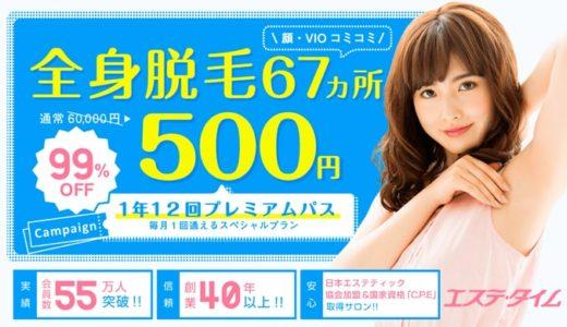 エステタイムは梅田に店舗がある?梅田にあるおすすめの脱毛サロンの料金や店舗情報を紹介