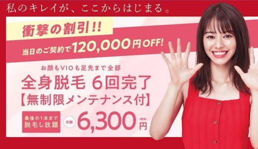 【最新版】銀座カラーの脱毛キャンペーン情報|全身脱毛の無制限の料金はいくら?