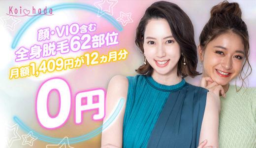 【最新版】恋肌の脱毛キャンペーン情報|全身脱毛・月額1,409円が12か月0円って何?