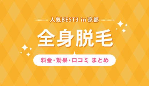 【全身脱毛in京都】安い&おすすめ脱毛サロン!人気8社を料金・範囲・効果で徹底比較