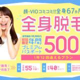 【最新版】エステタイムは500円で全身脱毛可能?人気の理由や料金プランをチェック